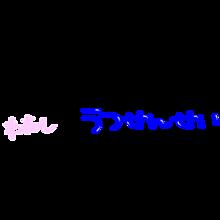 ○○の主役は我々だ! 鬱先生の画像(wrwrd!に関連した画像)
