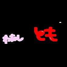 あかがみんクラフト 赤髪のともの画像(赤髪のともに関連した画像)