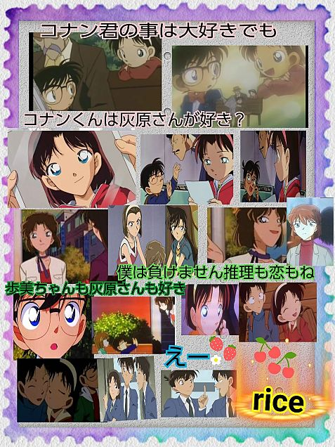 少年探偵の恋の画像(プリ画像)
