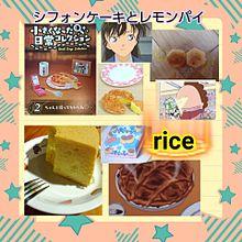 ケーキが食べたくて秋はねの画像(パイの実に関連した画像)