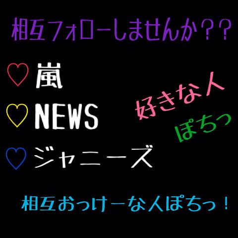 嵐・NEWSの画像(プリ画像)