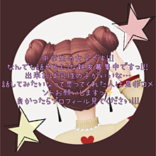 親友募集中です☆の画像(友達に関連した画像)