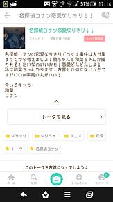 名探偵コナン恋愛なりきり!の画像(恋愛なりきりに関連した画像)