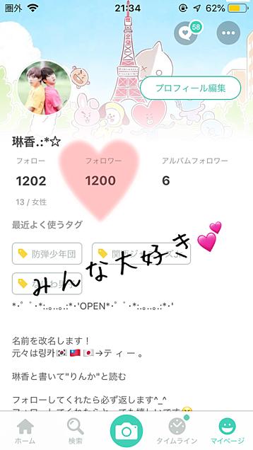 フォロワーさん1200人突破〜の画像(プリ画像)