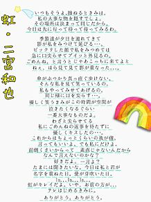 虹 歌詞 二宮