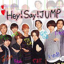Hey! Say! JUMP【加工】 プリ画像