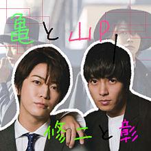 亀と山P【画像加工】 プリ画像