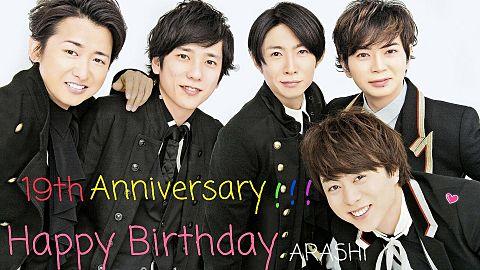 19th Anniversary!!の画像 プリ画像