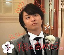 翔くんHappy Birthday! プリ画像