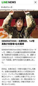 GENERATIONS ニュースの画像(プリ画像)