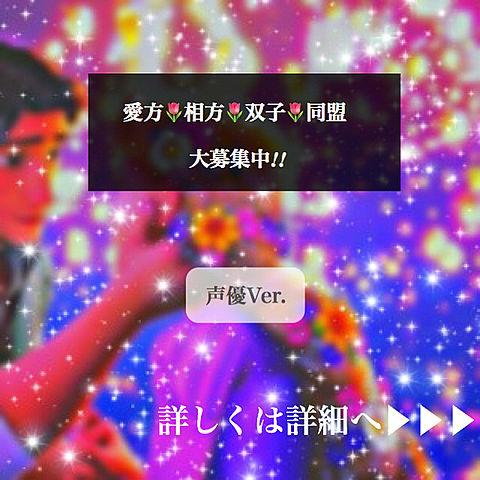 相方募集!!の画像(プリ画像)