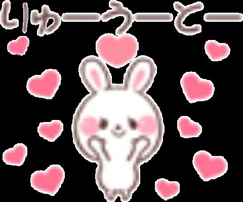 ♡♡  りゅうと  ♡♡