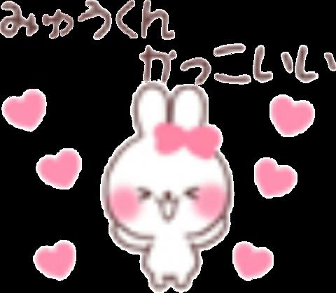 ♡♡  みゅうくん  ♡♡の画像(プリ画像)