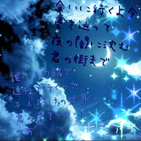 ホシアイ歌詞画の画像(プリ画像)