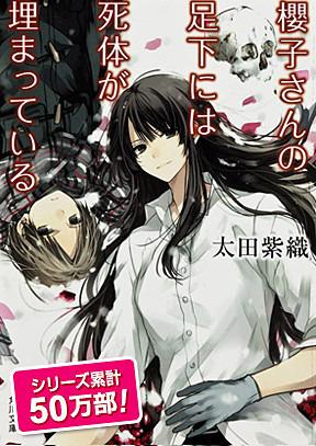 櫻子さんの足下には死体が埋まっているの画像 p1_16