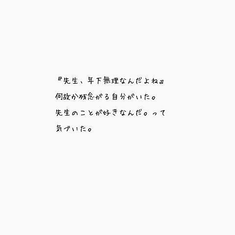 片想いの画像(プリ画像)