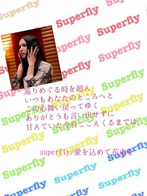 Superflyの画像(プリ画像)