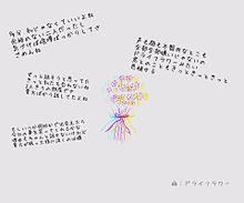 ドライフラワー 歌詞の画像(ドライフラワーに関連した画像)