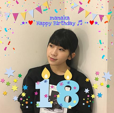 manaka .*・♥゚Happy Birthday ♬ °・♥の画像(プリ画像)