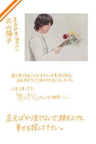 丸 山 隆 平   名言の画像(プリ画像)