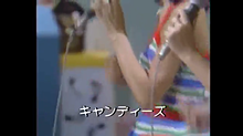 キャンディーズの画像(藤村美樹に関連した画像)