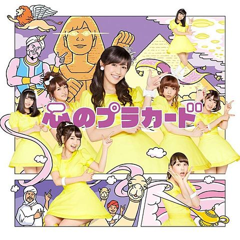 Image result for akb48 kokoro no placard album