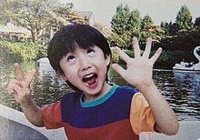 大我クン幼少期の画像(京本大我 幼少に関連した画像)