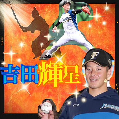 吉田輝星の画像 プリ画像