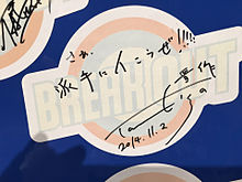鈴木達央 サインの画像(幕末ROCKに関連した画像)