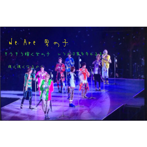 We Are*男の子💓の画像(プリ画像)
