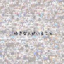 スキコト♡の画像(スキコトに関連した画像)