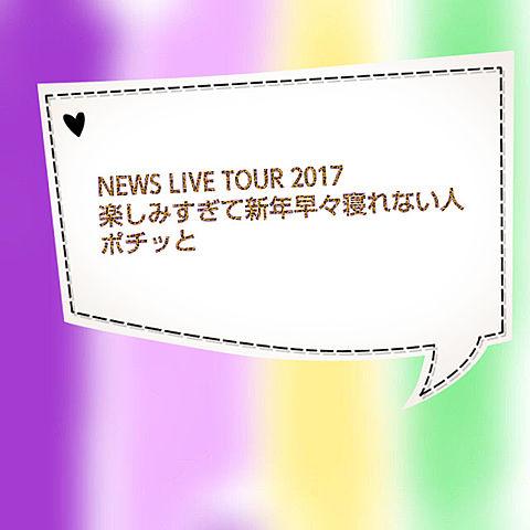 NEWS LIVE TOUR 2017の画像(プリ画像)