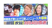 淳太くんワイドナショーの画像(ワイドナショーに関連した画像)