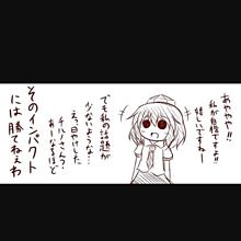 文さん自機おめでとう!の画像(プリ画像)
