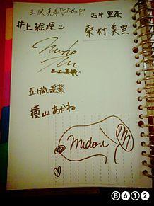 サインの画像(遥菜に関連した画像)