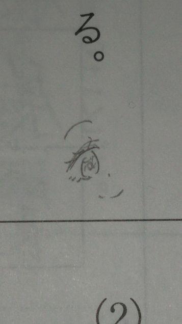 教科書に落書きした…の画像(プリ画像)