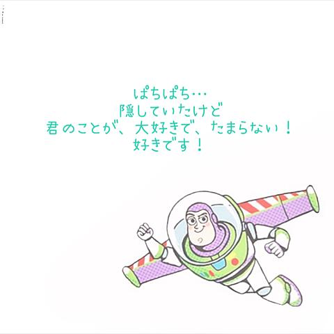 大好き!の画像(プリ画像)