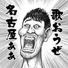 ファンキー加藤 プリ画像
