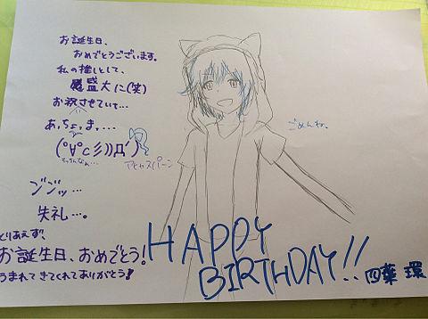 Happy Birthday たぁくん!の画像(プリ画像)