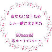 GReeeeN  恋文〜ラブレター〜 プリ画像