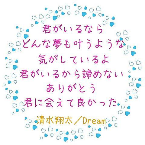 清水翔太 Dreamの画像 プリ画像