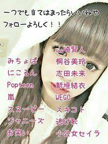 よろしく!の画像(スキコトに関連した画像)