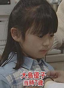 AKB48 大島優子 幼少時代 プリ画像