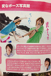 Hey!Say!JUMP 伊野尾慧 有岡大貴の画像(Hey!Say!JUMPに関連した画像)