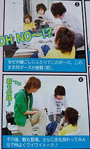 Hey!Say!JUMP 伊野尾慧 有岡大貴の画像(Hey!Say!BESTに関連した画像)