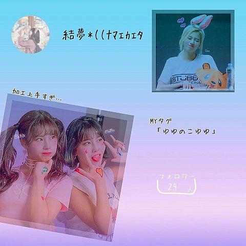 バムショ結夢だけ詳細への画像(プリ画像)