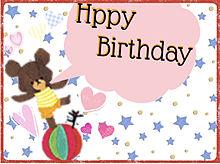 くまのがっこうの誕生日カードの画像(プリ画像)