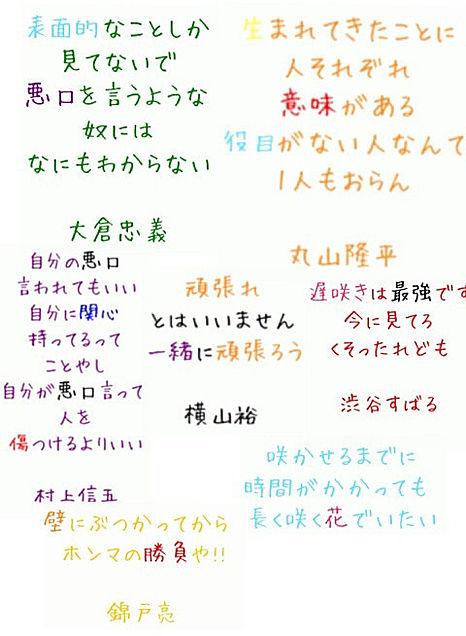 関ジャニ∞ポエムの画像(プリ画像)
