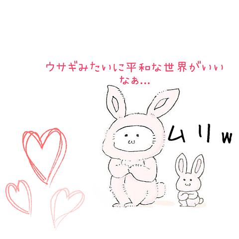 ウサギの画像 プリ画像