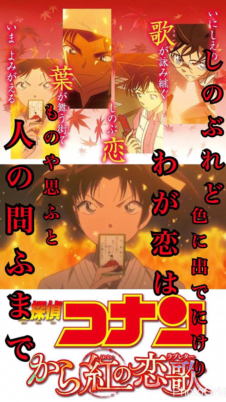 名探偵コナン から紅の恋歌の画像 p1_38